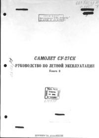 Cамолет су-27 руководсто по летной эксплуаации - книга 2