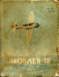 Yakovlev Yak-18 Posobie Letchiku